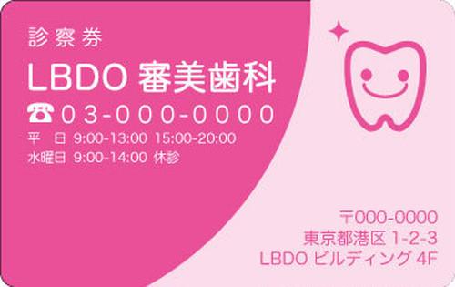 【PC_121】スタイリッシュ ピンク 歯のイラスト入り2 500枚