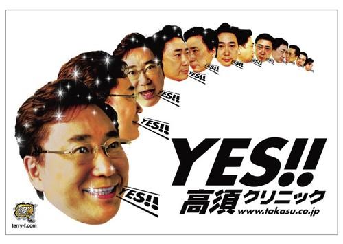 《YES!高須ポストカード》CT-6/ 院長過去現在