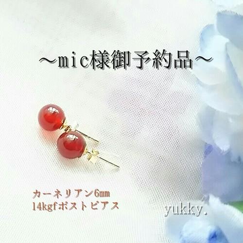 【mic様御予約品】カーネリアン14kgfポストピアス