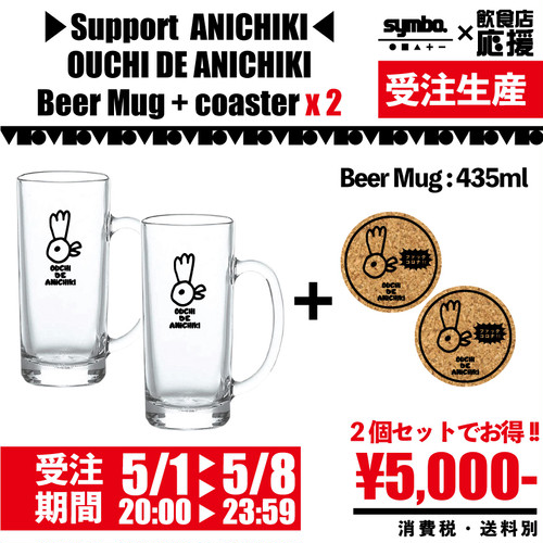 ▶Support  ANICHIKI◀ OUCHI DE ANICHIKI Beer Mug + coaster x 2
