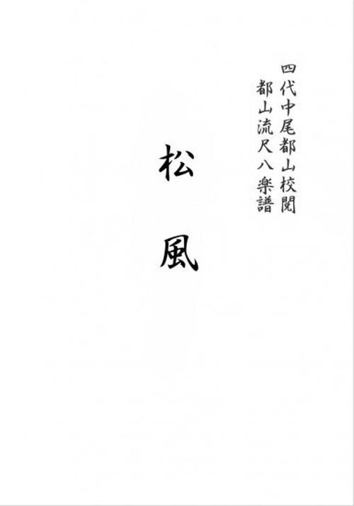 T32i207 MATSUKAZE(Shakuhachi/Y. Taiga Sansei N. Shosei /Full Score)