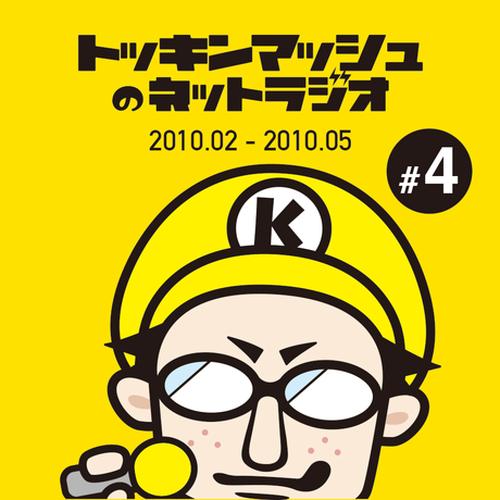 Tocinmash Archives #04 〜代打MCケンちゃん登場 編〜