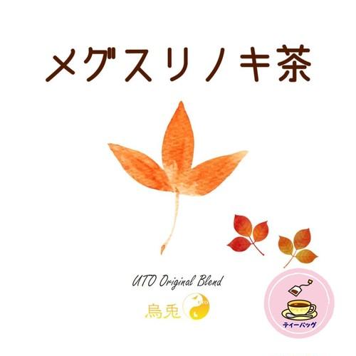 メグスリノキ茶(ティーバッグタイプ)