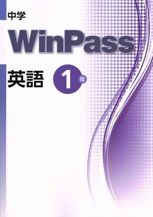 文理 中学WinPass 英語 中1~3 2021年度版 各学年(選択ください)