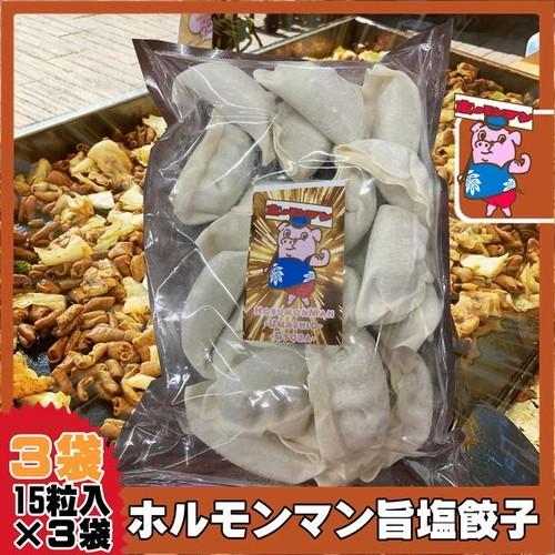 【丸福ホルモン×餃子の金星コラボ】ホルモンマン餃子45個(15個入×3袋)