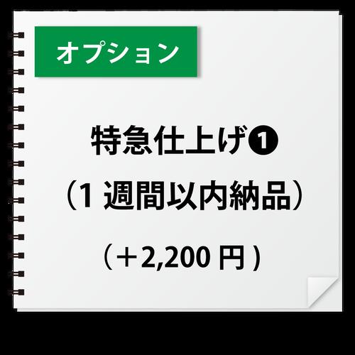 【オプション】特急仕上げ❶(1週間以内納品) +2,200円