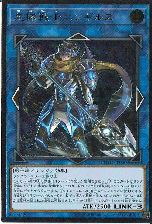 星杯戦士ニンギルス(UL)