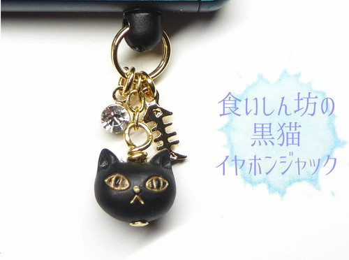 食いしん坊の黒猫イヤホンジャック/ストラップ変更可