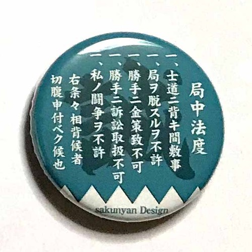 缶バッジ【局中法度×誠×だんだら】浅葱色