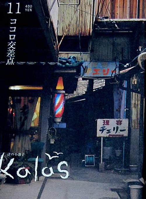 カラス11号(ココロ交差点)