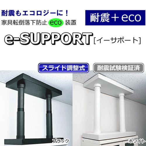 家具転倒落下防止エコ装置 イーサポート e-Support Mサイズ(40〜65cm対応) 色:ホワイト [E-4065W]【5500000241847】※お取り寄せ品