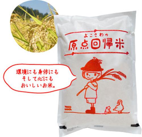 安心の無農薬玄米 有機JAS認定コシヒカリ 5kg