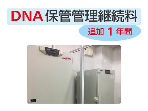 DNA保管管理継続料(1年間)