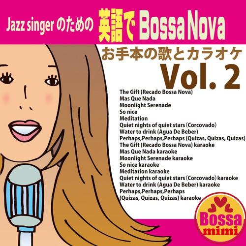 Jazz singerのための英語でボサノバVol.2/鈴木輪