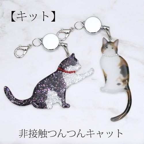 【キット】非接触つんつんキャット・自由に描ける♪ゆうパケットのみ送料無料