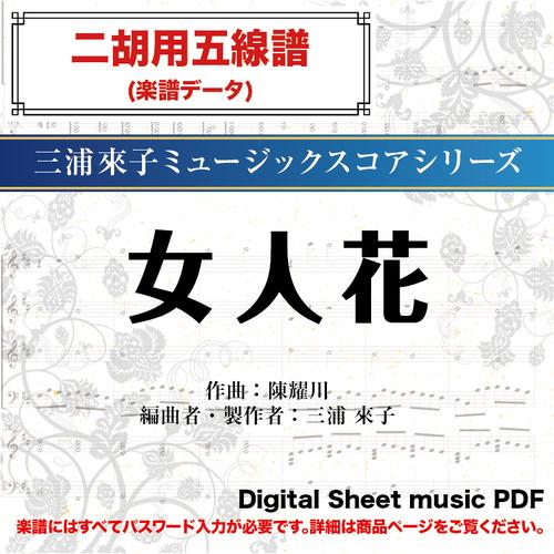 女人花-二胡用五線譜- ダウンロード版