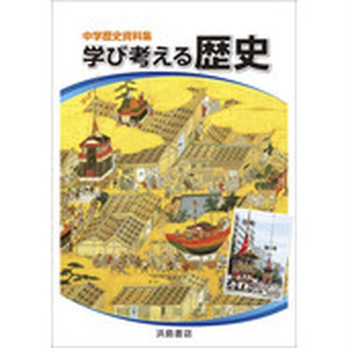 浜島書店 学び考える歴史 新品