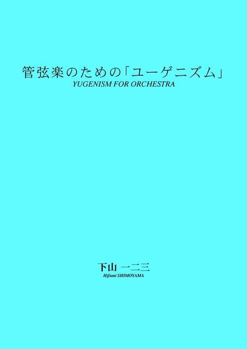 S0323 ユーゲニズム(オーケストラ/下山一二三/楽譜)