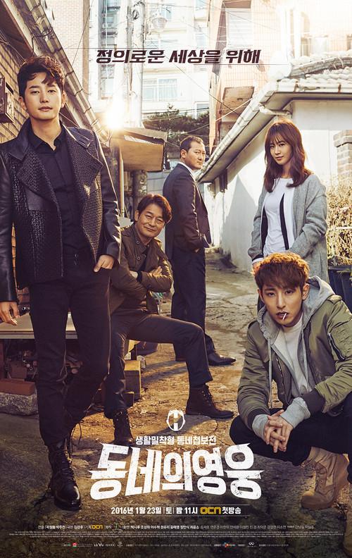 韓国ドラマ【町のヒーロー】Blu-ray版 全16話