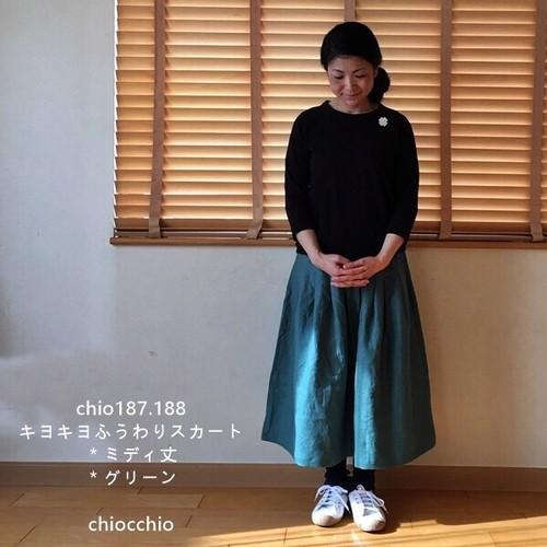 chio187.188(グリーン*ミディ)優しく包まれてるキヨキヨふうわりスカート