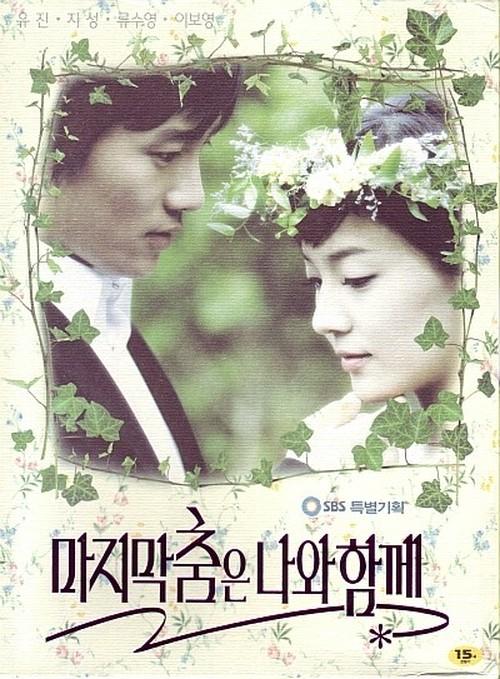 韓国ドラマ【ラストダンスは私と一緒に】DVD版 全20話
