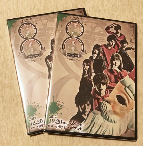 舞台「8」公演DVD
