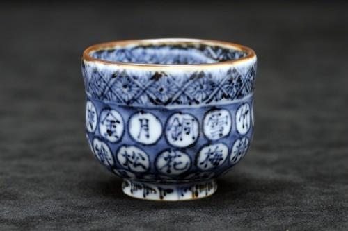 文字丸紋 ぐい呑み 作・井手國博(有田焼)