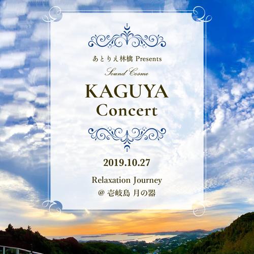 KAGUYA Concert [ YouTube映像 ]