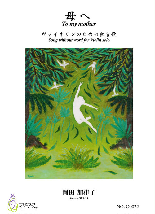 O0022 To my mother (Violin solo/K. OKADA/score)