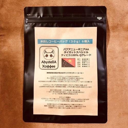 水出しコーヒーバッグ(30g)×6個入 パプアニューギニアAA タイガットスペシャル ティピカ100% Qグレード