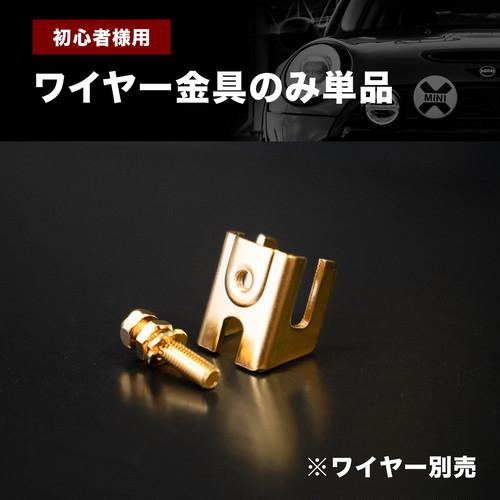 《初心者様用》ワイヤー金具(単品)