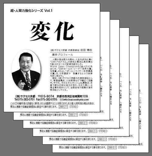 【超・人間力強化シリーズ】全6巻セット(12枚組)