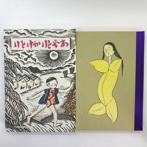 あやとりかけとり 日本童謡集(名著復刻日本児童文学館) / 竹久夢二(編)