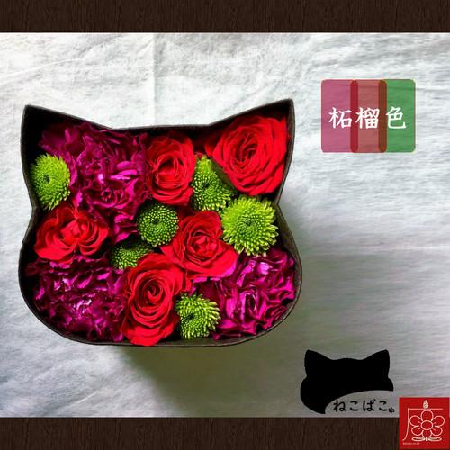 フラワーボックス ギフト ねこばこ 柘榴色 オリジナル ネコ型 ボックスフラワー 赤系 和風 黒猫 (税抜¥2800)
