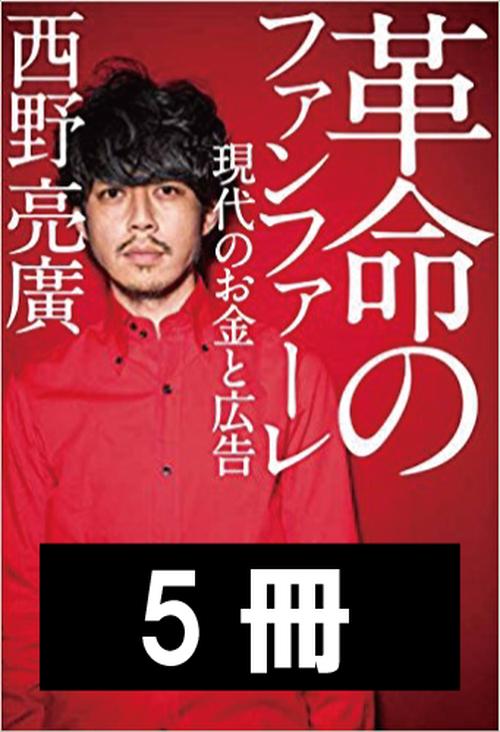 5冊【直筆サイン本】『革命のファンファーレ 現代のお金と広告』|西野亮廣