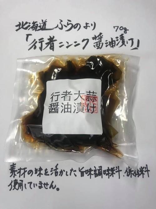 富良野 行者ニンニク醤油漬け70g 保存料なし うま味調味料なし 添加物なし 3なし安全