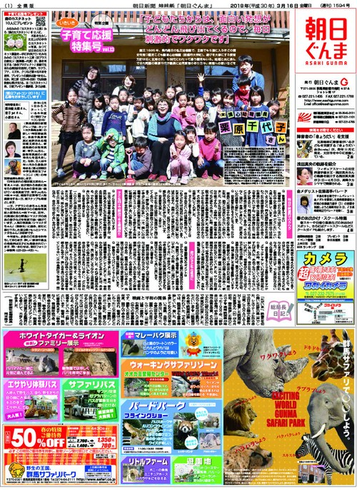 朝日ぐんま1594号(2018.3.16)