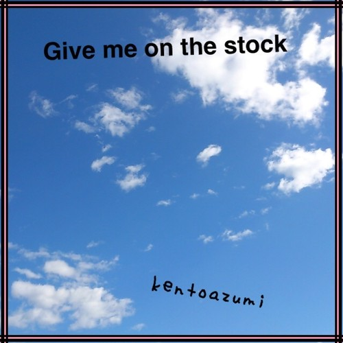 kentoazumi 21st 配信限定シングル Give me on the stock (Kicked Remix)(WAV/Hi-Res)