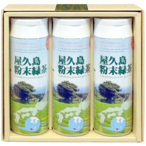 """《 私たちが作った""""粉末緑茶""""です 》屋久島自然栽培茶「パウダーティー」80gボトル3本箱入り【無農薬・無化学肥料・農薬無飛散】"""