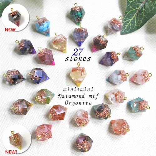 【5月末まで3個で1000円】ミニミニダイヤ型オルゴナイトチャーム 艶あり よりどり3個
