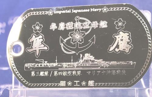 隼鷹(準鷹型航空母艦)【名前刻印有】ドックタグ・アクセサリー/グッズ