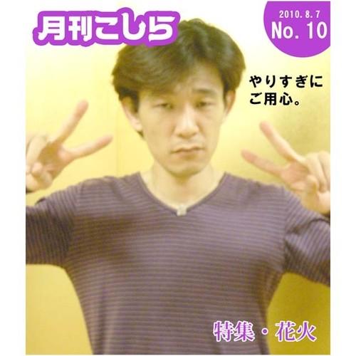 「月刊こしら」Vol.10