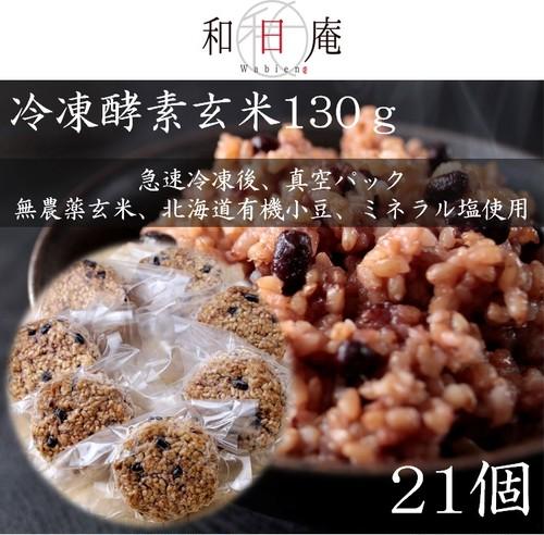 冷凍『もち熟玄米』130g:3週間セット
