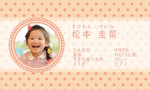 ママ名刺・子ども名刺 かわいい水玉 サーモンピンク 100枚