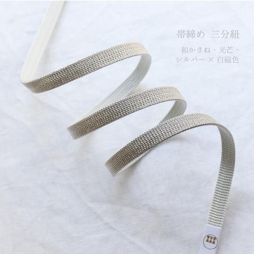 【帯締め 三分紐】和かさね-光芒 シルバー×白磁色