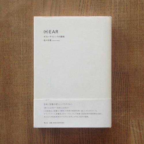 (H)EAR ポスト・サイレンスの諸相