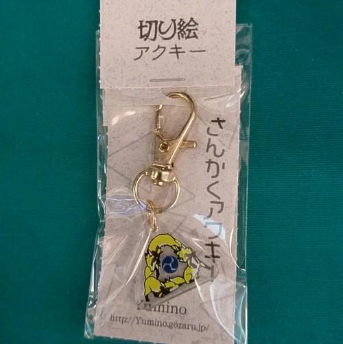 Yumino 【三角アクキー】 い②420 三つ巴