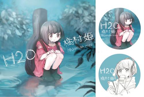 橋村姫ニューアルバム「H2O」+缶バッジ(2種類)