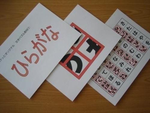 【パズル作家北村良子さんとのコラボ商品】文字パズル「ひらがな」20文字