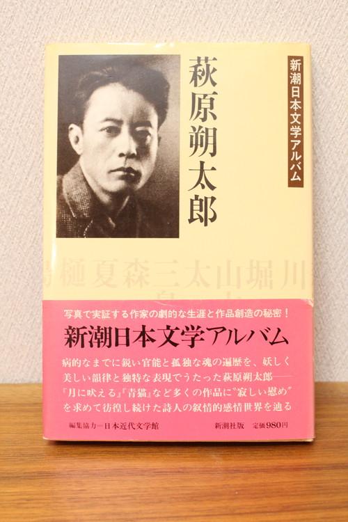 『萩原朔太郎 新潮日本文学アルバム』新潮社版 (単行本)